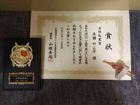 さいたま市ニュービジネス大賞2015  「女性起業賞」受賞