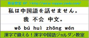 18:私は中国語を話せません。我 不会 中文。