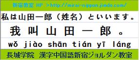 38:私は山田一郎(姓名)といいます。我 叫 山 田 一 郎 。