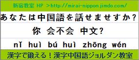 19:あなたは中国語を話せませすか?你 会不会 中文?