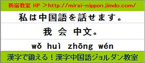 17:私は中国語を話せます。我 会 中文。