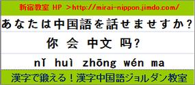 20:あなたは中国語を話せませすか?你 会 中文 吗?