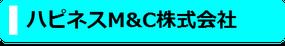 ハピネスM&C株式会社