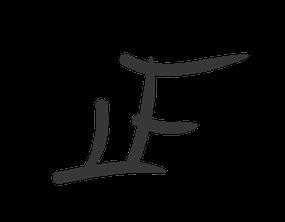 ZHENG - RETTITUDINE