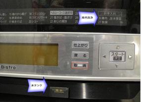 電子レンジの取消ボタンと水タンク