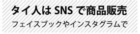 タイ人はSNSで商品販売