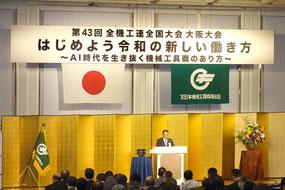 第43回全機工連全国大会・大阪大会              壇上はあいさつする坂井俊司NaITO社長