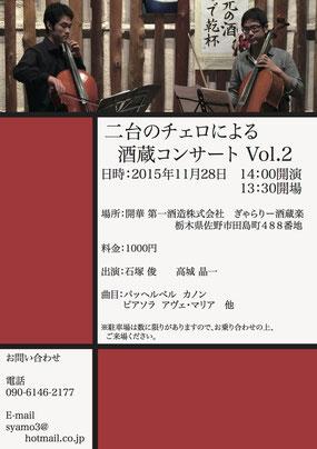 二台のチェロによる酒蔵コンサート Vol.2 チラシ