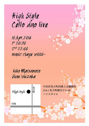 High Style cello duo live チラシ