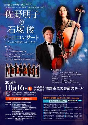 さのクラシックコンサート チラシ
