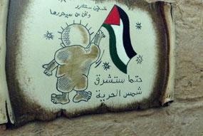 Plaque murale au Centre de réhabilitation de Burj el Bourajneh : « La Palestine sera libérée et c'est nous qui la libérerons. » (Photo : Marion Kawas, The Palestine Chronicle)