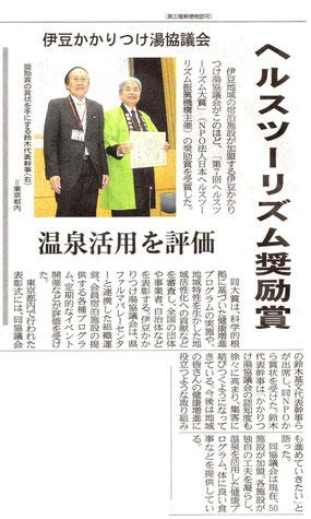 静岡新聞 2015年3月13日