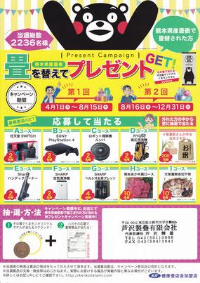 熊本県産の畳に替えてプレゼントゲットしようキャンペーン実施店