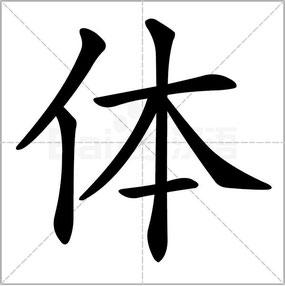 histoire de la pensée chinoise : constitution et fonction