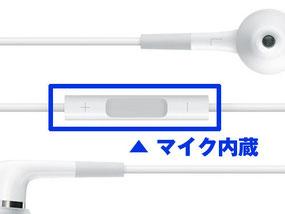 iPhoneイヤホンマイク