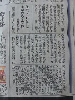 平成25年10月02日付山梨日日新聞
