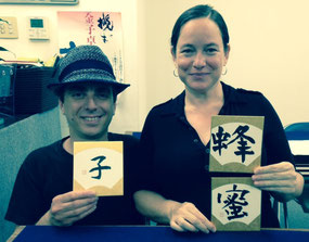 Japanese Calligraphy lesson in Tokyo 習字教室 渋谷