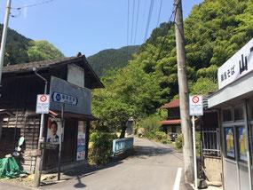 和田峠の入口