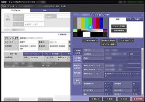 テレビCMオンライン オンライン送稿 オンライン入稿 CM 番組 XDCAM