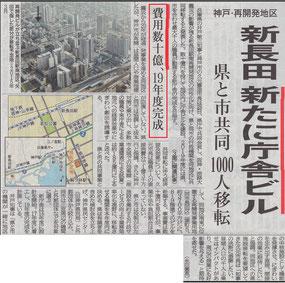 H27.9.29 神戸新聞