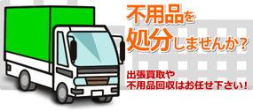 東京 不用品処分  不用品回収 粗大ごみ 片付け業務