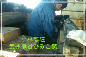 武州熊谷ひみこ窯 夢狂