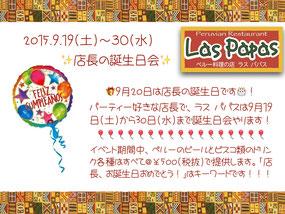 9月20日はラス パパスの店長の誕生日だ!