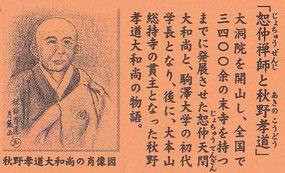 恕仲禅師と秋野孝道