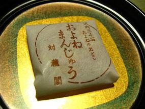 工藤菓子店「およねまんじゅう」