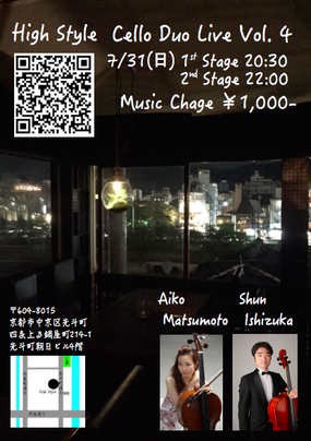 High Style cello duo live Vol.4 チラシ