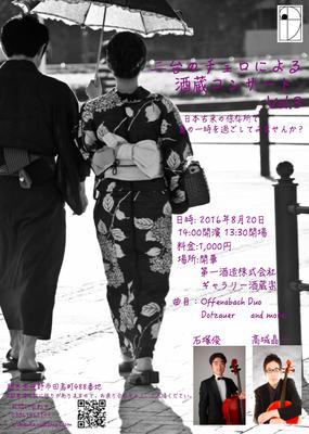 酒蔵コンサート Vol.3 チラシ