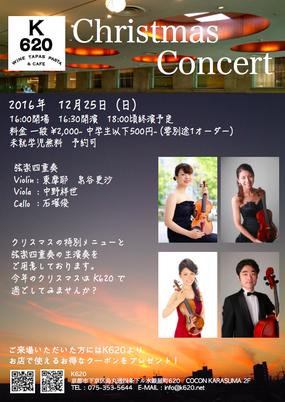 K620 Christmas Concert チラシ