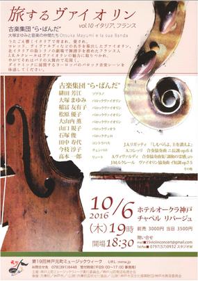 旅するヴァイオリン vol.10 チラシ