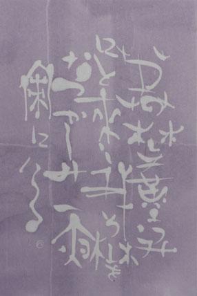 葵すみれ 宣紙・和墨・白抜き剤 24x16.8cm 39,960円
