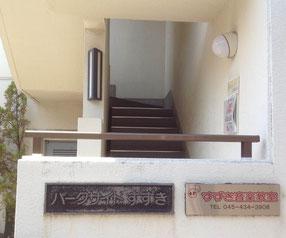 入り口は建物左側です。