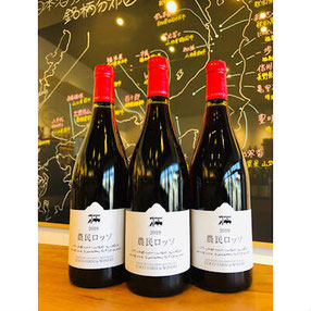 農民ロッソ ココファーム 日本ワイン