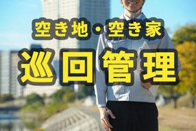 名寄市の不動産・山田宅建.com巡回管理