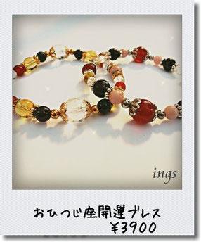 3/24の守護石ガーネット入り☆おひつじ座用開運パワーストーンブレスレットです☆