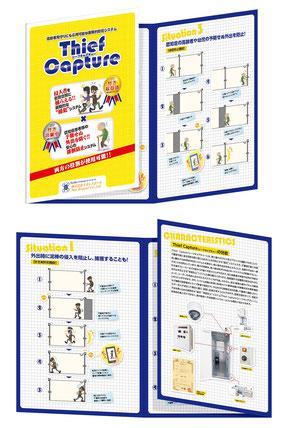 防犯設備パンフレット(A4サイズ6ページ三つ折り)デザイン作成事例