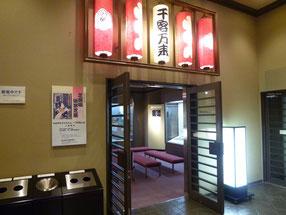 演芸資料室も併設されています