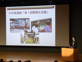 甲府昭和高等学校の丸山先生による発表。平成21年度から小中高の連携によるキャリア教育をスタート