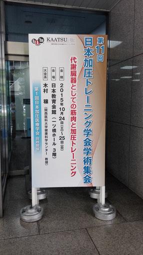 日本加圧トレーニング学会学術集会
