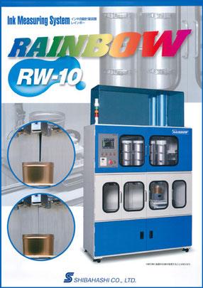 インキ自動計量装置レインボーRW-10カタログ