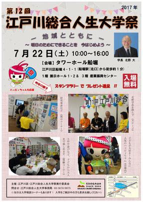 第12回江戸川総合人生大学祭チラシ