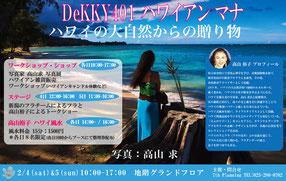 Dekky401ハワイアンマナ ハワイの大自然からの贈り物