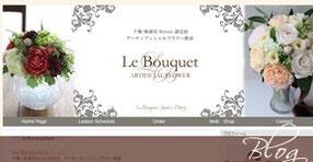 「Le Bouquet」Blogはこちら