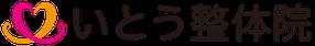 いとう整体院ロゴ