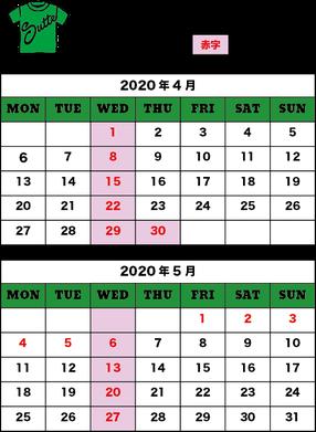 営業カレンダー 不定休