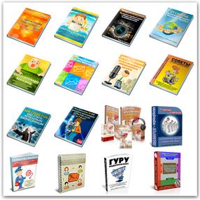 Реселлинговый комплект из 16 Уникальных Книг с Правами перепродажи + Правами личной марки + Продающими сайтами - полностью готовый для бизнеса!