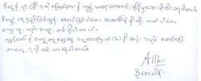 Témoignage en birman de U Aye Thein.